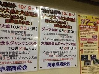 大抽選会.JPG